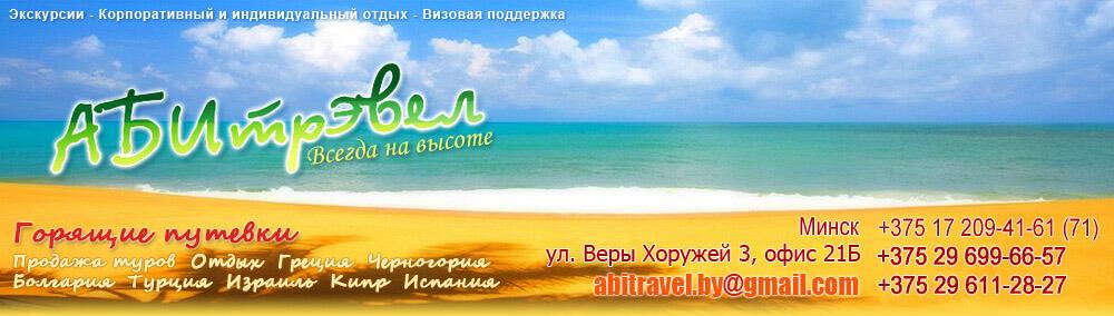 Туристическое агентство АБИтрэвел