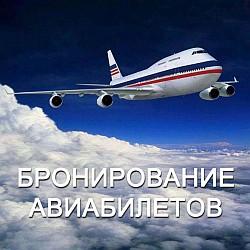 Просмотр и бронирование авиабилетов