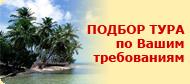 Подбор туров от туроператоров