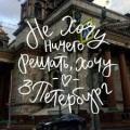 1.2. Многоликий Петербург - Императорская Столица