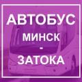 Проезд в ЗАТОКУ  продажа без тура Стандарт и кратно 5  дням.