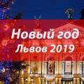 Новый Год во Львове 29.12.2018 - 02.01.2019